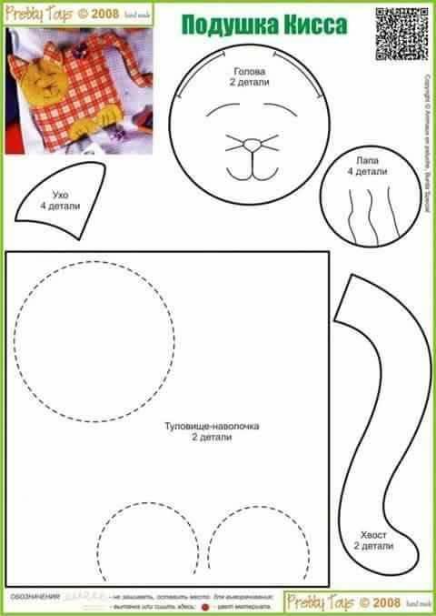 Подушки детские своими руками выкройки схемы