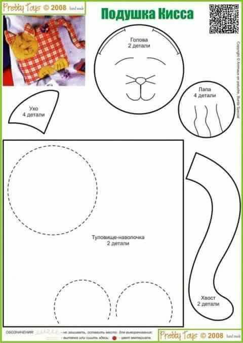 Подушка игрушка из ткани выкройки